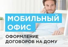 Мобильный офис-Запорожье
