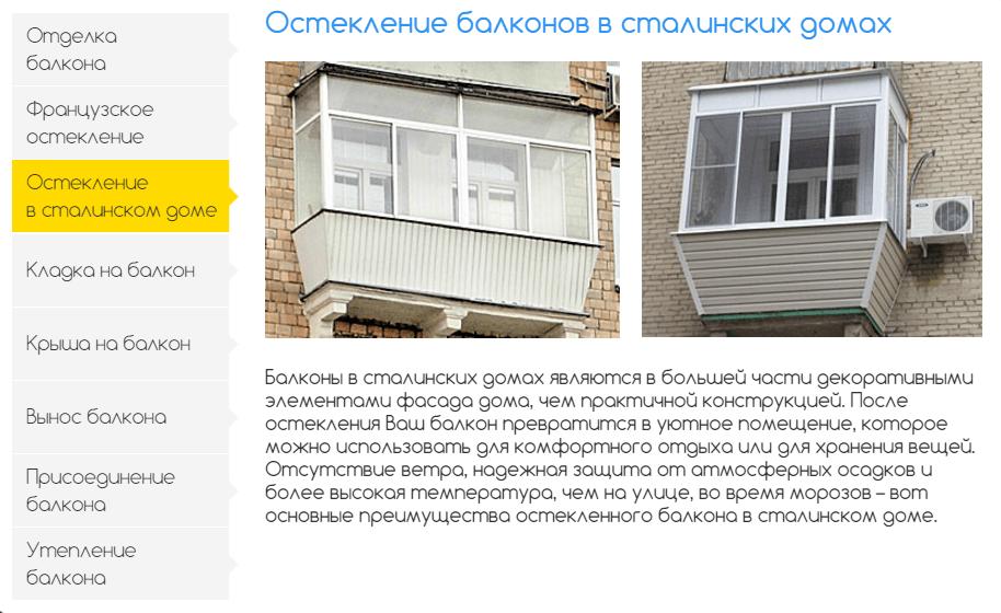 Остекление балкона-Запорожье
