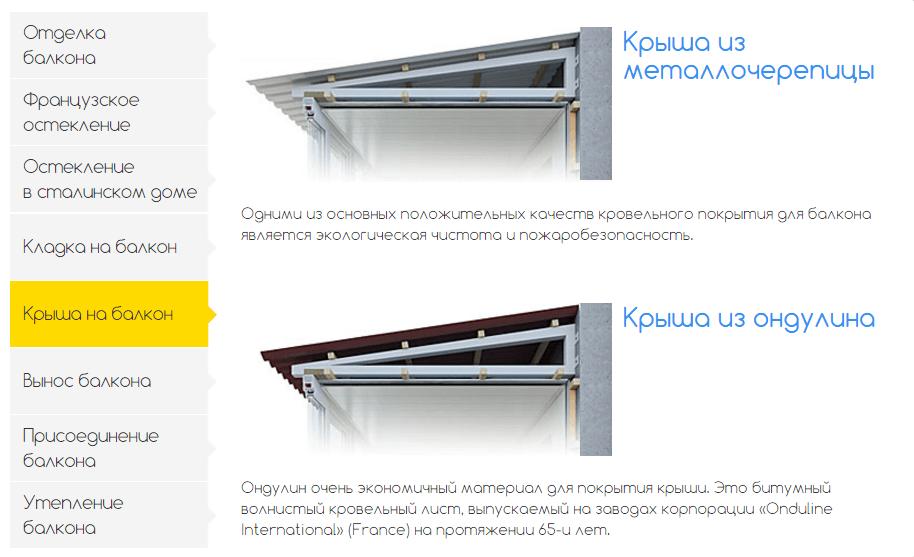 Крыша на балкон-Запорожье
