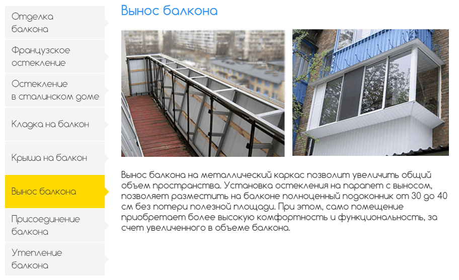 Вынос балкона-Запорожье