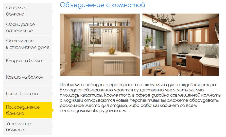 Присоединение балкона-Запорожье