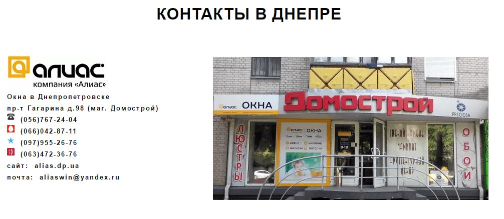контакты Алиас-Днепр