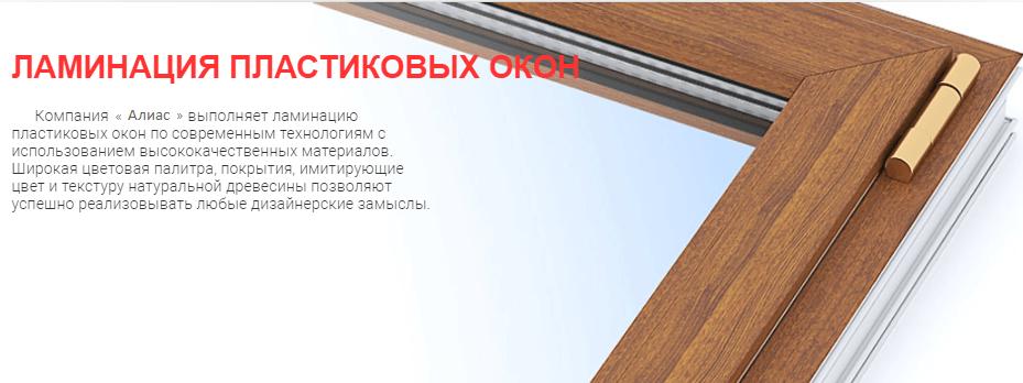 Ламинация пластиковых окон-Запорожье