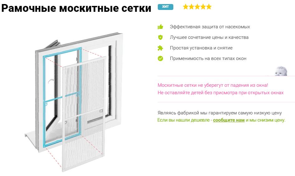 Рамочная москитная сетка в Запорожье