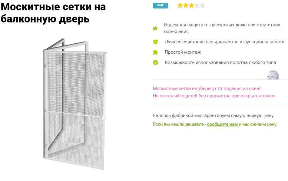 распашная сетка на балконную дверь