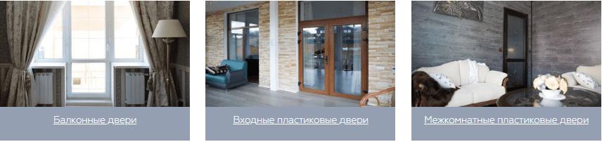 разновидности пластиковых дверей в Запорожье