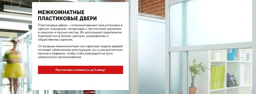 межкомнатные двери ПВХ в Запорожье