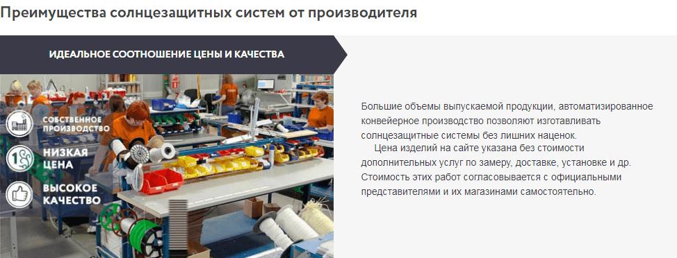 производство жалюзи в Запорожье