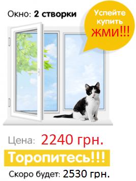 акционное двухстворчатое окно